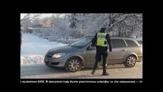 Полиция в прошлом году ужесточила наказания за не пристёгнутый ремень безопасности в автомобиле(, 2016-01-12T18:22:49.000Z)