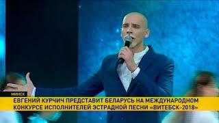 Евгений Курчич представит Беларусь на международном конкурсе песни «Витебск-2018»