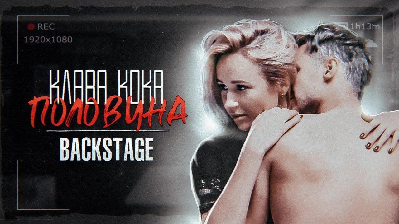 Клава Кока - Половина (BACKSTAGE) / Секрет взрывов и подводных сцен