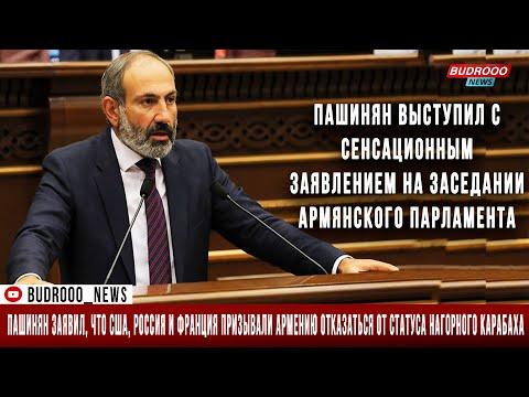Пашинян заявил, что США, Россия и Франция призывали Армению отказаться от статуса Нагорного Карабаха