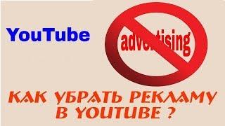 Отключаем YouTube рекламу на Android 2018