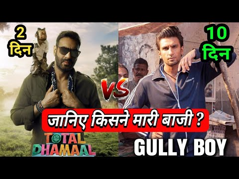 Box Office Collection Of Total Dhamaal Day 2,Total Dhamaal Box Office Collection Day 2,Ajay devgn