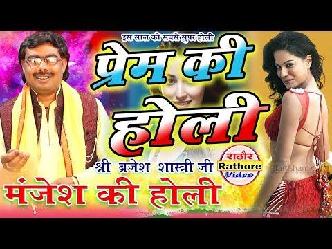 प्रेम की होली   मंजेश शास्त्री   Prem Ki Holi   Manjesh Shastri   होली मंजेश की   Rathore Video