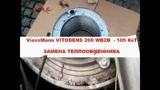 Конденсационный котел ViessMann Vitodens 200 -105 Квт(, 2017-10-29T17:03:39.000Z)