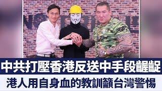 中共政權無恥齷齪 港人呼籲台灣警惕血的教訓|新唐人亞太電視|20190930