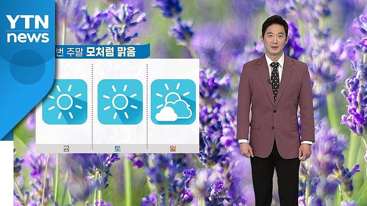 [날씨] 이번 주말 모처럼 맑고 포근...큰 일교차 주의 / YTN