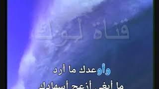 والله لأوريك   ماجد المهندس - كاريوكي - موسيقى - لوك - كاريوكي عربي