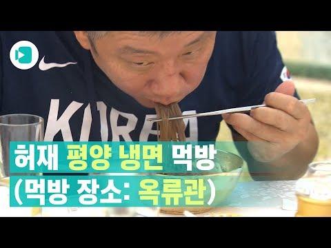 농구감독 허재의 옥류관 평양 냉면 먹방/비디오머그