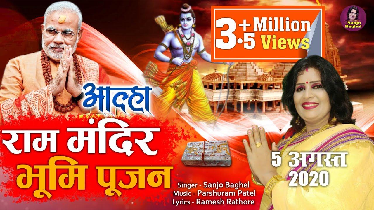 श्रीराम के भक्तो को समर्पित   आल्हा राम मंदिर भूमि पूजन   Ram Mandir Bhumi Pujan   5 August 2020