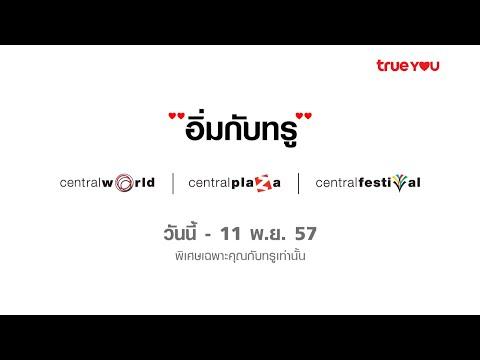 [TrueYou] อิ่มกับทรู ที่เซ็นทรัล ปี3
