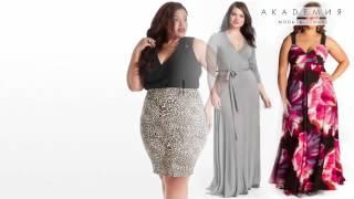 Мода для полных женщин.  Коррекция фигуры при помощи одежды.