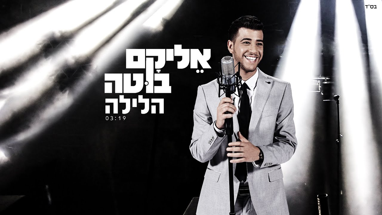 אליקם בוטה הלילה | Elikam Buta The Night - HaLayla