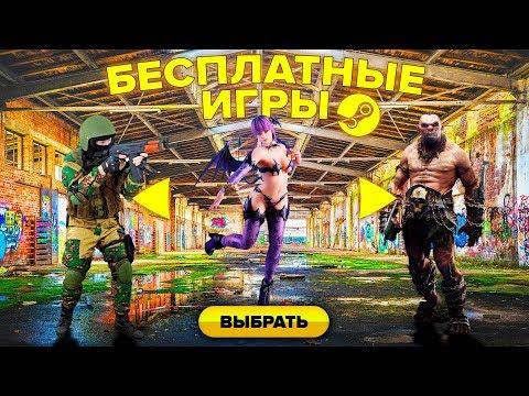 Лучшие бесплатные игры