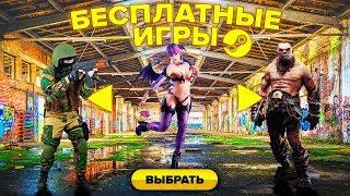 видео Игры — Лучшие онлайн-игры