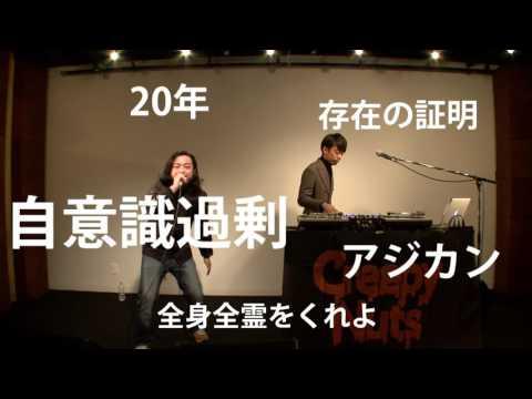 ASIAN KUNG-FU GENERATION 『リライトのリライト【ヒップホップユニット Creepy Nuts(R-指定&DJ松永) ver.】』
