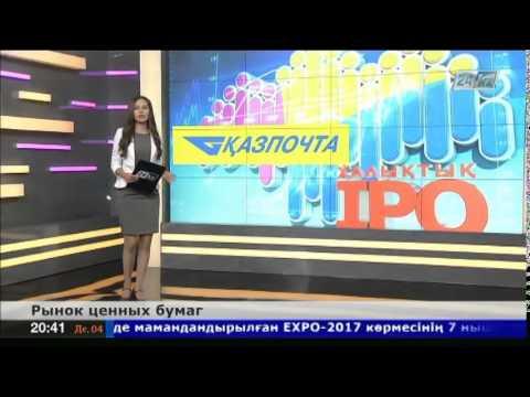 Рынок ценных бумаг Казахстана