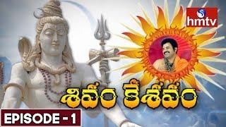 Sri Sri Sri Kesava Theertha Swamiji | Shiva Keshavam | Episode - 1 | Telugu News | hmtv News