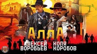 Алексей Воробьёв & Коля Коробов - Алла (Аудио 2019)
