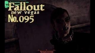 Fallout NV s 095 Играйте музыканты