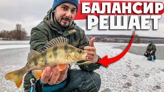 Ловля ОКУНЯ со льда на БАЛАНСИР Рыбалка 2021