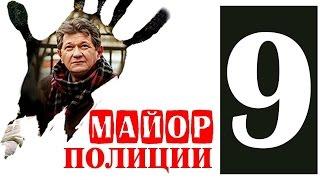 Майор полиции 9 серия 2013 Детектив фильм сериал