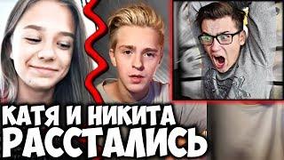 Катя Адушкина и Никита Златоуст РАССТАЛИСЬ 💔 Трансляция в Инстаграме