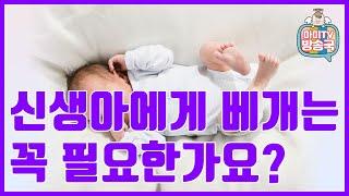 Q. 신생아에게 베개는 꼭 필요한가요?