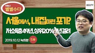 서울에서 내집마련 포기 시대?  - 부동산별별수다 (2…