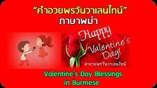 คําอวยพรวันวาเลนไทน์ valentine's day blessings