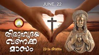 ഈശോയുടെ തിരുഹൃദയ വണക്കമാസം 22nd of June 2021 # Novena to the Sacred Heart of Jesus 22nd of June 2021