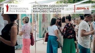 Дневник Одесского Международного Кинофестиваля 2016. День 3
