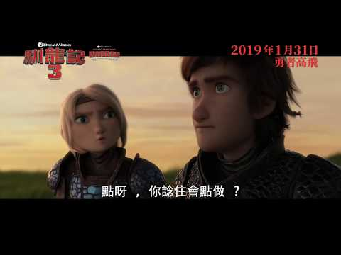 馴龍記3 (2D 英語 全景聲版) ( How to Train Your Dragon 3: The Hidden World)電影預告