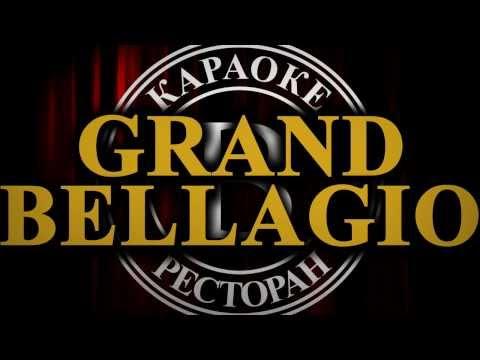 Видео Гранд казино минск