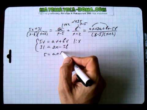 Алгебра 8 класс макарычев письменно