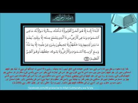 Ayatul Kursi Online Listen
