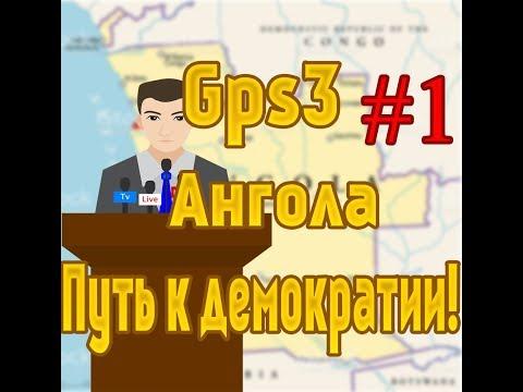 Geopolitical Simulator 3.Ангола! Демократизация страны! #1