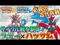 【ポケモンSM】古代兵器「ラティハッサム」の使い方を徹底解説!【シングルレート】Pokemon Sun And Moon Rating Battle