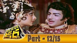 Daana Veera Soora Karna Movie Part - 12/15 || NTR, Sarada, Balakrishna || Shalimarcinema