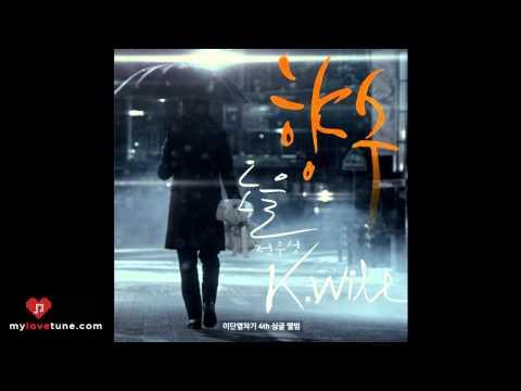 K.Will (케이윌) & Jeon Woo Sung (전우성) - Perfume (향수)  [MP3+DL]
