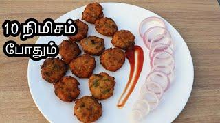 உடனே செய்யலாம் பருப்பு இல்லாத மொறு மொறு வடை/மாலை நேர இன்ஸ்டன்ட் வடை/vadai recipe in Tamil