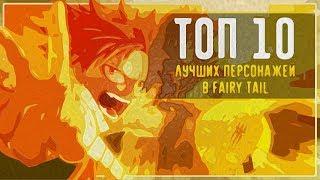Лучшие ПЕРСОНАЖИ в АНИМЕ Fairy Tail // ТОП 10