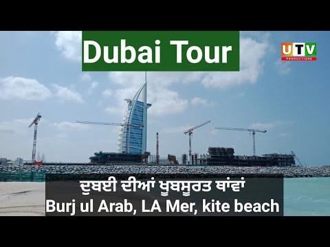 ਦੁਬਈ ਦੀਆਂ ਖੂਬਸੂਰਤ ਥਾਂਵਾਂ | Burj ul Arab, LA Mer, kite beach | Dubai Tour | UTV Productions