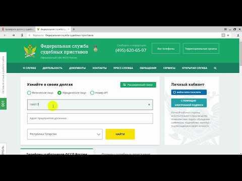 Как проверить долги юридических лиц на сайте судебных приставов