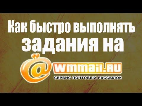 Как быстро выполнять задания на WMmail (Пошаговая информация)