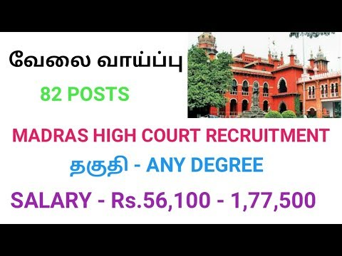 MADRAS HIGH COURT RECRUITMENT 2018  / 82 VACANCIES /  SALARY - Rs.56,100 - 1,77,500 /