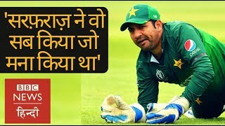 World Cup: Pakistan के कप्तान Sarfaraz Khan ने क्या-क्या गलतियां कीं? (BBC Hindi)