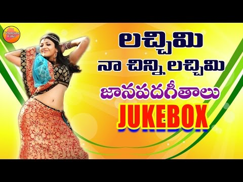 Lachimi Naa Chinni Lachimi Dj Song Jukebox | Telangana Folk Songs | Folk Songs | Janapada Geethalu