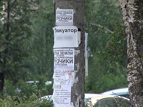 Незаконная реклама на улицах Йошкар-Олы