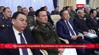 Президент Сооронбай Жээнбеков күч органдарын сындады