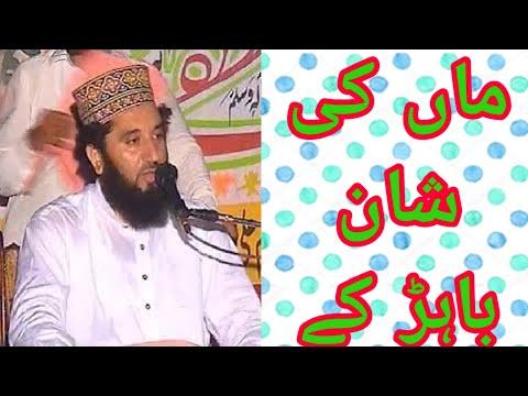 peer-syed-faiz-ul-hasan-shah-bayan-clip-2020-bahar-ky